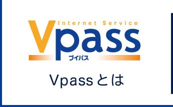 Vpassとは