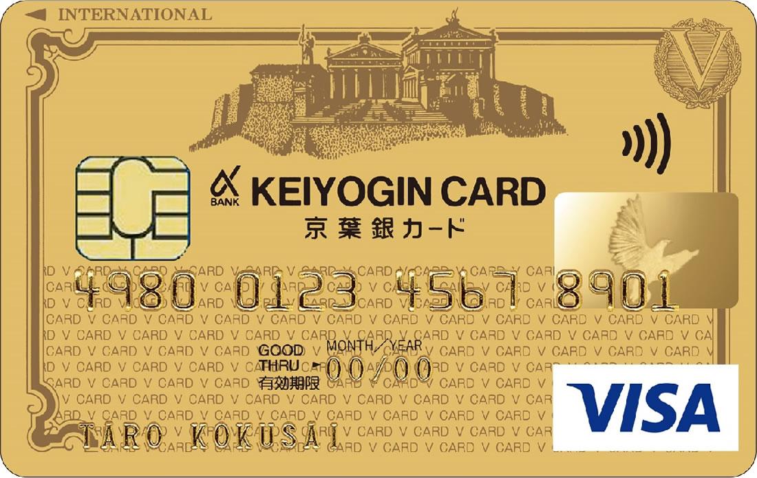 京葉銀VISAゴールドカード - 京葉銀VISAカード
