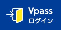 Vpassログイン